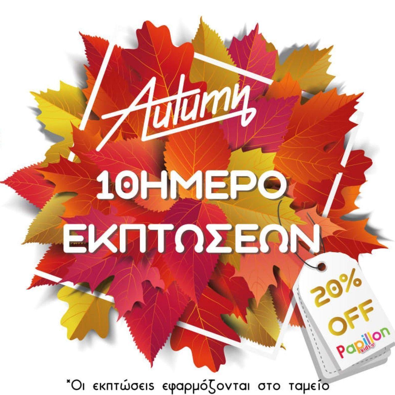 autumn-sales-papillonkids-rrme4l.jpg
