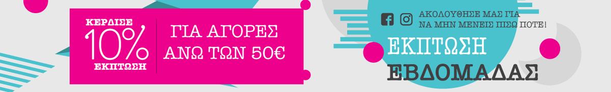 10% έκπτωση για παραγγελίες άνω των 50 ευρώ